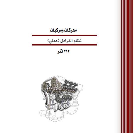 كتاب لشرح نظام الفرامل للسيارات