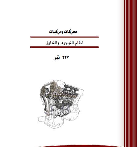 كتاب لشرح نظام التوجيه والتعليق
