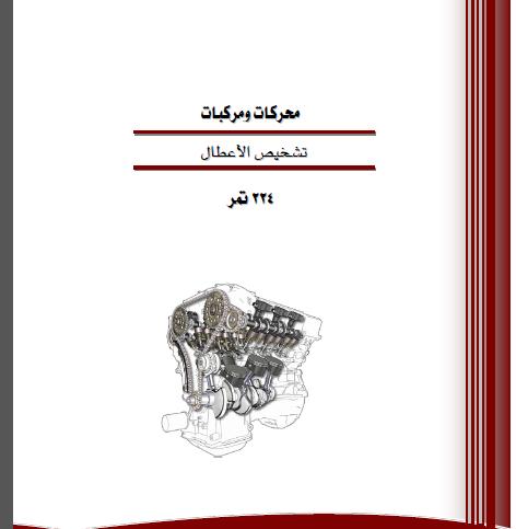 كتاب  تشخيص اعطال السيارات