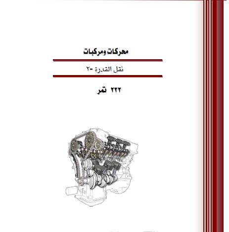 كتاب تعليم صيانه الفتيس الاوتوماتيك للسيارات