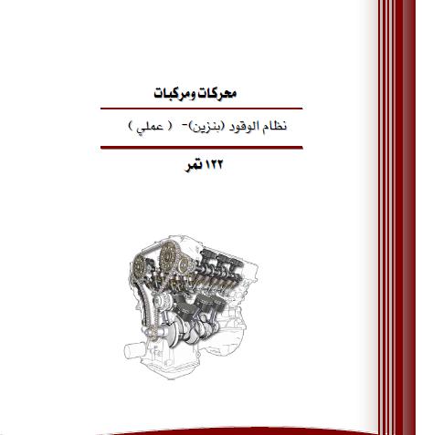 (كتاب لشرح نظام الوقود للسيارات (البنزين