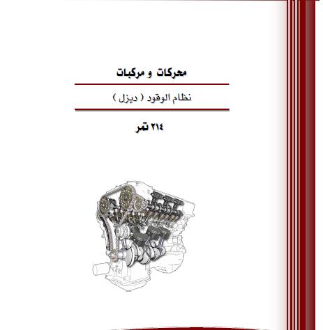 كتاب لشرح نظام الوقود الديزل
